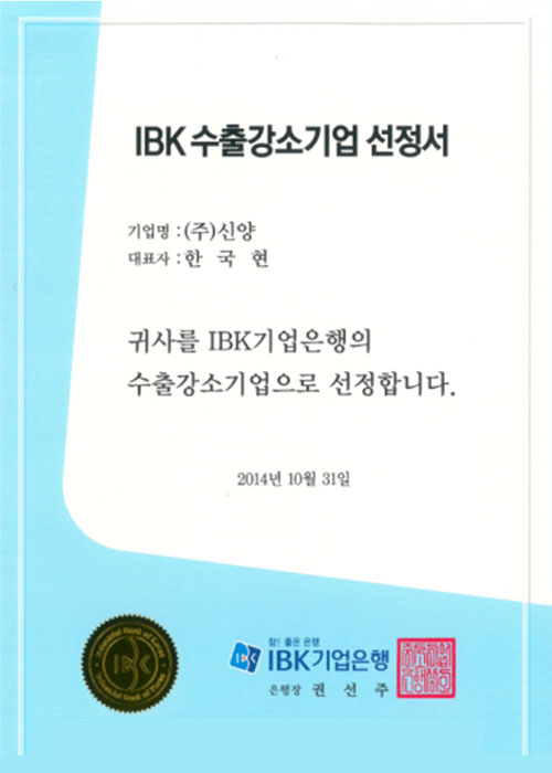 IBK 수출강소기업