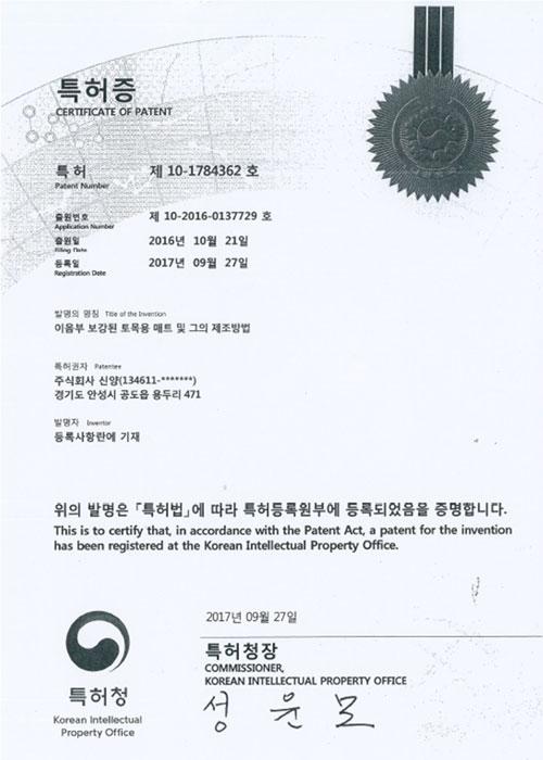 특허증 (토목섬유)