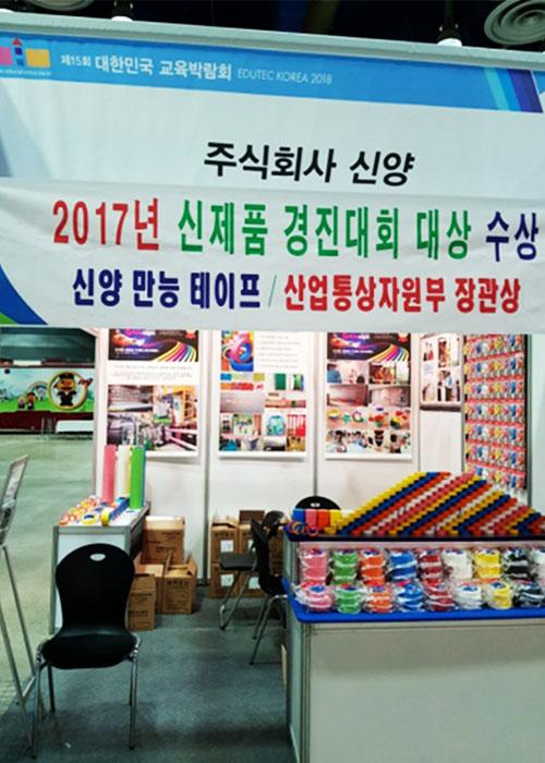 대한민국 교육박람회